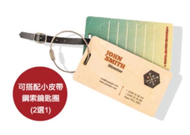 木質行李吊牌 4