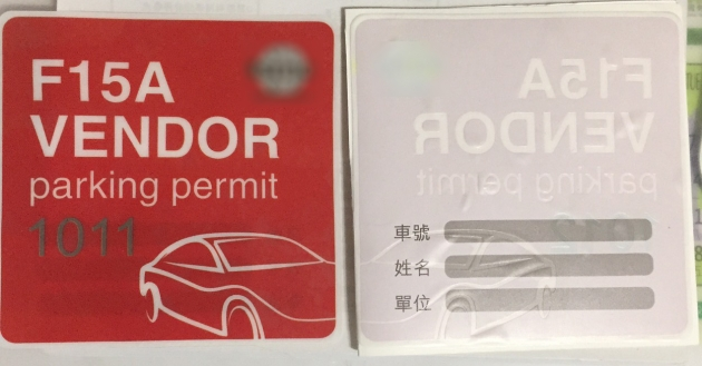 停車證靜電貼紙 3